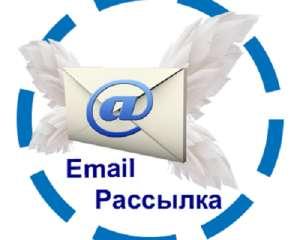 Рассылка по электронной почте